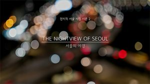 【全视角的首尔】系列Ⅱ:首尔夜景