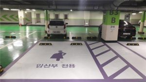 首尔市运营孕产妇专用停车位 newsletter