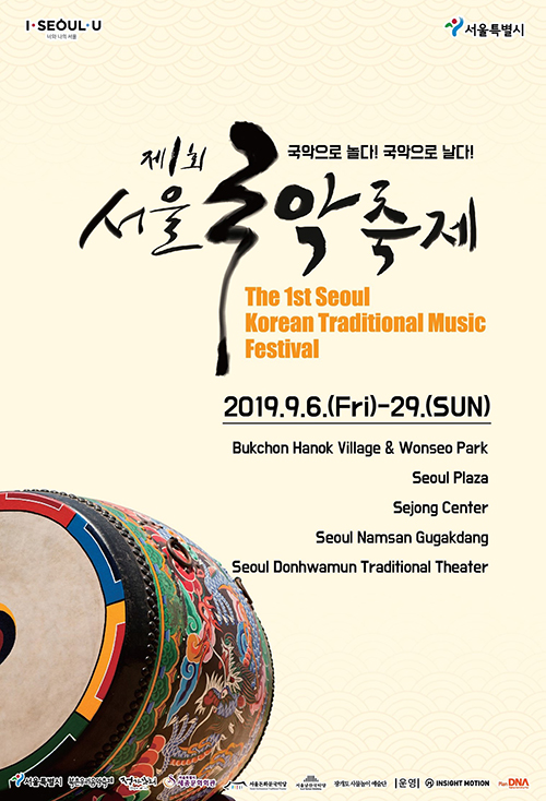 제1회 서울국악축제 국악으로 놀다! 국악으로 날다! The 1st Seoul Korean Traditional Music Festival 2019.9.6(Fri)-29.(SUN) bukchon hanok Village & Wonseo Park Seoul Plaza Sejong Center Seoul Namsan Gugakdang Seoul Donhwanum Traditional Theater