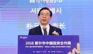 举办2019中国投资合作日 newsletter