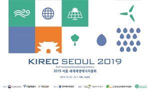 """首尔市在世界最大的""""2019首尔国际可再生能源大会""""中探索城市作用扩大方案 newsletter"""