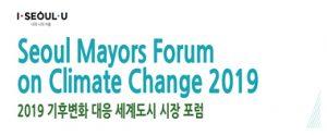 全球市长在市长论坛敦促即刻采取可解决气候危机的行动 newsletter