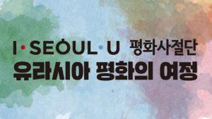 知名创作者和艺术家通过欧亚和平之旅宣传首尔