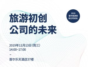 """首尔市于11月13日(周三)举办""""旅游初创公司的未来""""论坛 newsletter"""