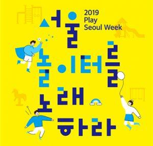 """为打造适合玩耍的首尔,首尔市特举办""""2019首尔游戏周"""" newsletter"""