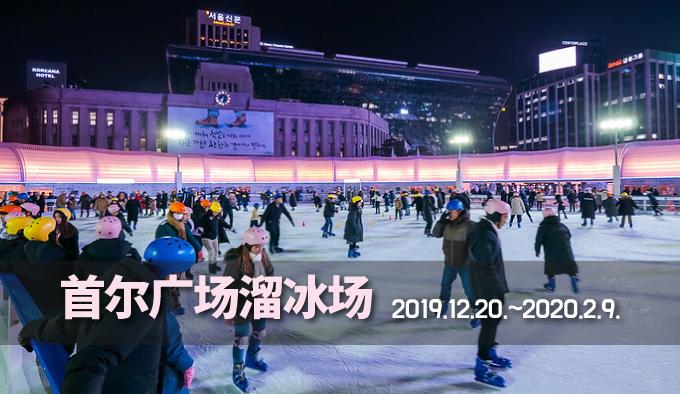 首尔广场溜冰场 2019.12.20.~2020.2.9.