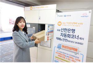 """在银行也可使用首尔市""""女性安心快递""""服务 newsletter"""