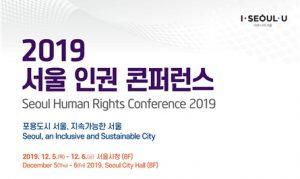 """首尔市于12月5日至6日举办""""2019首尔人权会议"""" newsletter"""