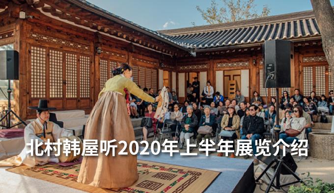 北村韩屋听2020年上半年展览介绍