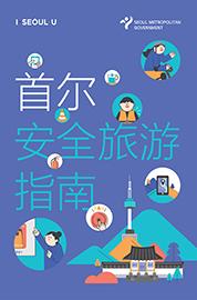 安全首尔行指导手册