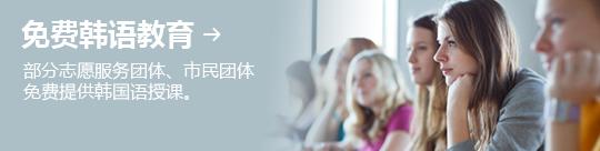 免费韩国语教育 → 部分志愿服务团体、市民团体免费提供韩国语授课。