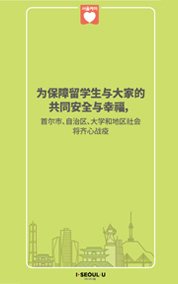 新型冠状病毒肺炎疫情地区入境留学生「首尔市行动要领」