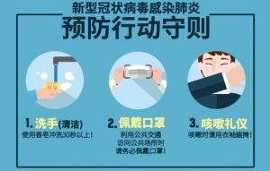 """新型冠状病毒感染肺炎, """"众志成城,共渡难关"""" newsletter"""