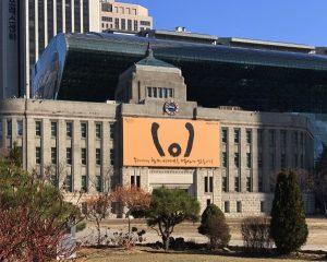 为纪念三一节101周年,首尔图书馆新设铭记梦想展板 newsletter