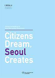 2019 Citizens Dream, Seoul Creates