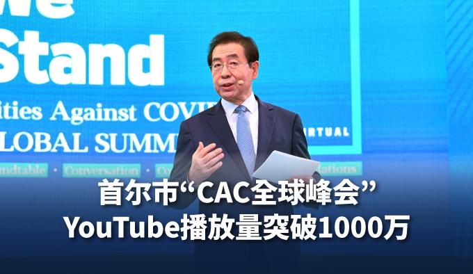 """首尔市""""CAC全球峰会""""YouTube播放量突破1000万"""