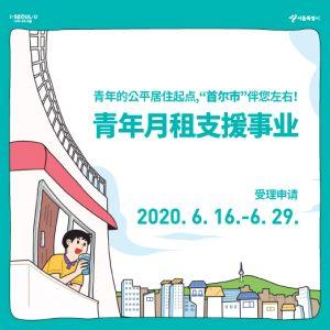 首尔市为受新型冠状病毒肺炎疫情影响的青年等5000人提供青年月租支援 newsletter