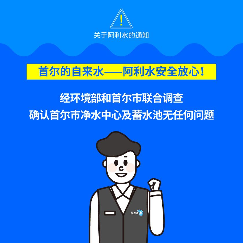 关于阿利水的通知首尔的自来水——阿利水安全放心!经环境部和首尔市联合调查 确认首尔市净水中心及蓄水池无任何问题