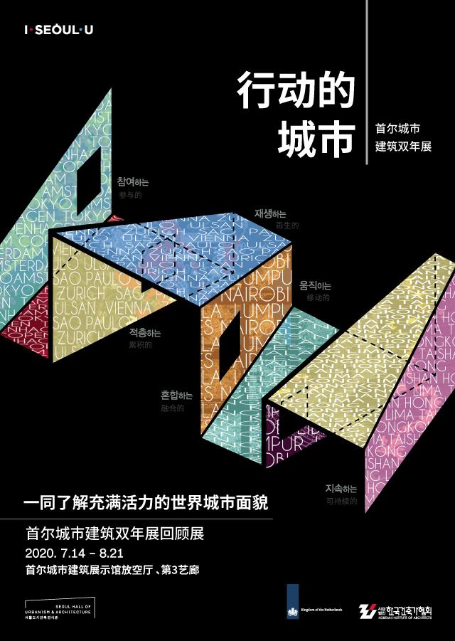 """首尔市举办首尔城市建筑双年展回顾展""""行动的城市"""""""