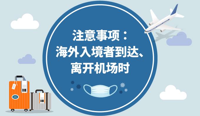 注意事项 : 海外入境者到达、离开机场时