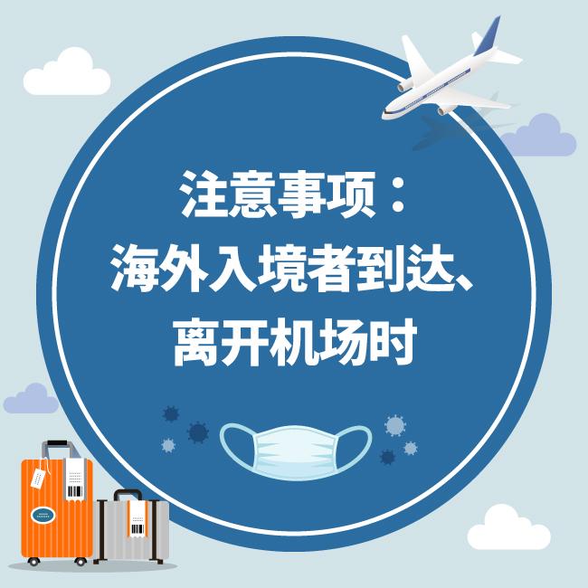注意事项 : 海外入境者到达、 离开机场时