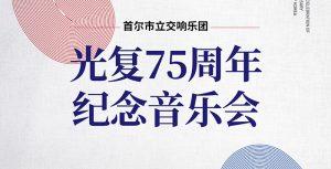 线上线下同时举办光复75周年纪念音乐会