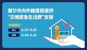 首尔市向外籍居民提供灾难紧急生活费支援