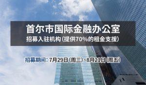"""受理""""首尔市国际金融办公室""""入驻申请,提供70%的租金支援"""