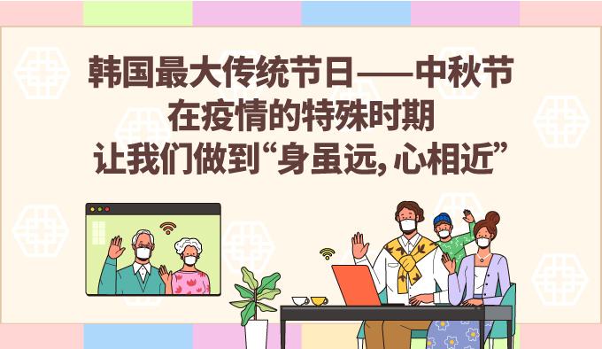 """中秋节,韩国最盛大节日2020年这个特殊的中秋节让我们实现""""身虽远,心相近"""""""