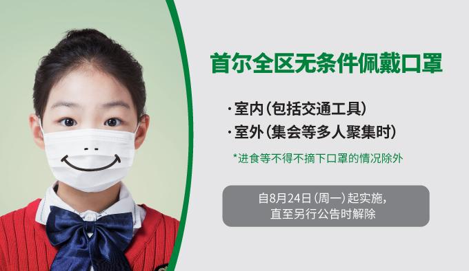 首尔市制定无条件佩戴口罩行政命令首个具体方针