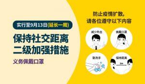 韩国全境全面实施保持社交距离二级(无条件佩戴口罩)(8月23日0时起)