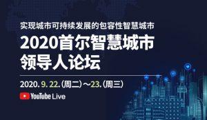首尔市举办2020首尔智慧城市领导论坛