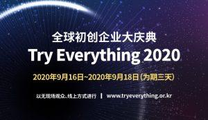 """首尔市举办大规模初创企业庆典""""Try Everything 2020"""""""