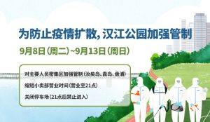 汉江公园新型冠状病毒肺炎防疫2.5级措施 newsletter