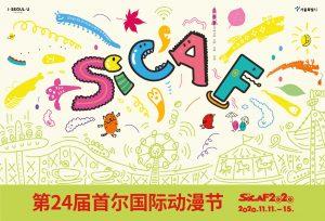 第24届首尔国际动漫节(SICAF2020)