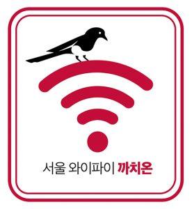 """首尔市启动免费公共Wi-Fi""""喜鹊On""""示范服务"""