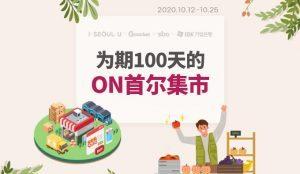 首尔市举办百日ON首尔集市