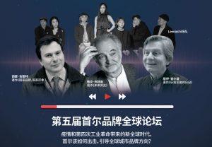 """举办""""第5届首尔品牌全球论坛""""(SEOUL Initiative-新全球时代的城市领导能力)"""