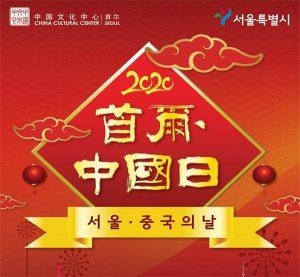 首尔市在线举办2020首尔中国日活动