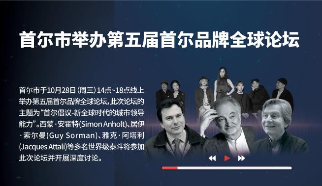 首尔市举办第五届首尔品牌全球论坛
