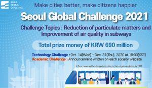 首尔市举办国际R&D比赛,寻找地铁设施空气质量改善技术