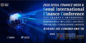 2020首尔金融周&首尔国际金融会议开幕