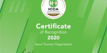 """首尔市荣获""""ICCA BEST Marketing Award"""""""