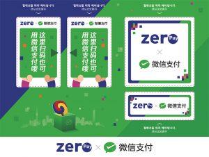 """Zero Pay加盟店支持使用中国""""微信支付"""""""