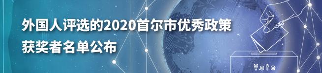 外国人评选的2020首尔市优秀政策投票获奖者名单公布