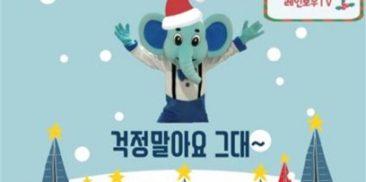 """首尔市儿童医院吉祥物""""柯里 """"在彩虹TV以YouTuber身份出道"""