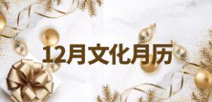 2020年12月文化月历