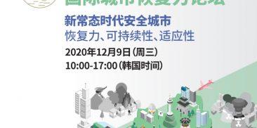 2020首尔国际城市恢复力论坛开幕