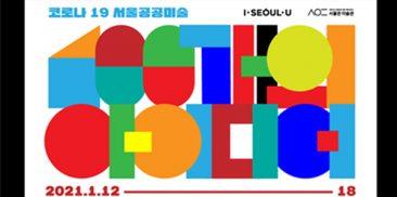 首尔市100个公共美术创意线上展览会