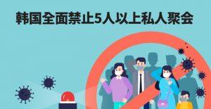 """在韩国全国实施""""禁止5人以上私人聚会""""措施方案"""